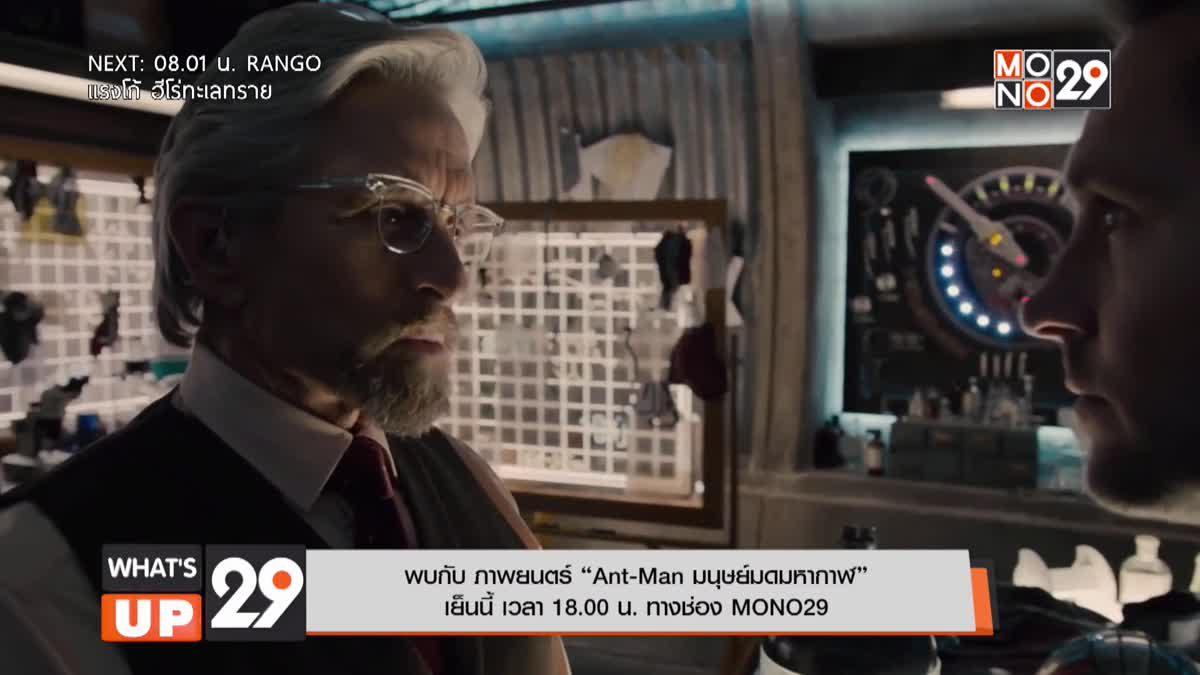 """พบกับ ภาพยนตร์ """"Ant-Man มนุษย์มดมหากาฬ""""เย็นนี้ เวลา 18.00 น. ทางช่อง MONO29"""