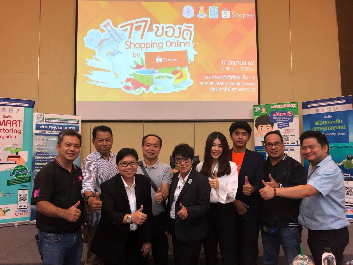 สื่อสังคมออนไลน์เปิดโลกทัศน์ค้าโซเชียล  ร่วมสัมมนาอีคอมเมริ์ชกับ SME D Bank