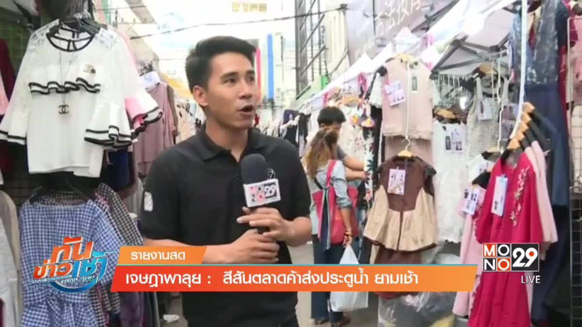 เจษฎาพาลุย : สีสันตลาดค้าส่งประตูน้ำ ยามเช้า