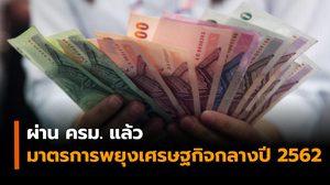 สรุป มาตรการพยุงเศรษฐกิจ กลางปี 2562 ผ่านบัตรสวัสดิการแห่งรัฐ และมาตรการภาษี หลัง ครม. เห็นชอบ