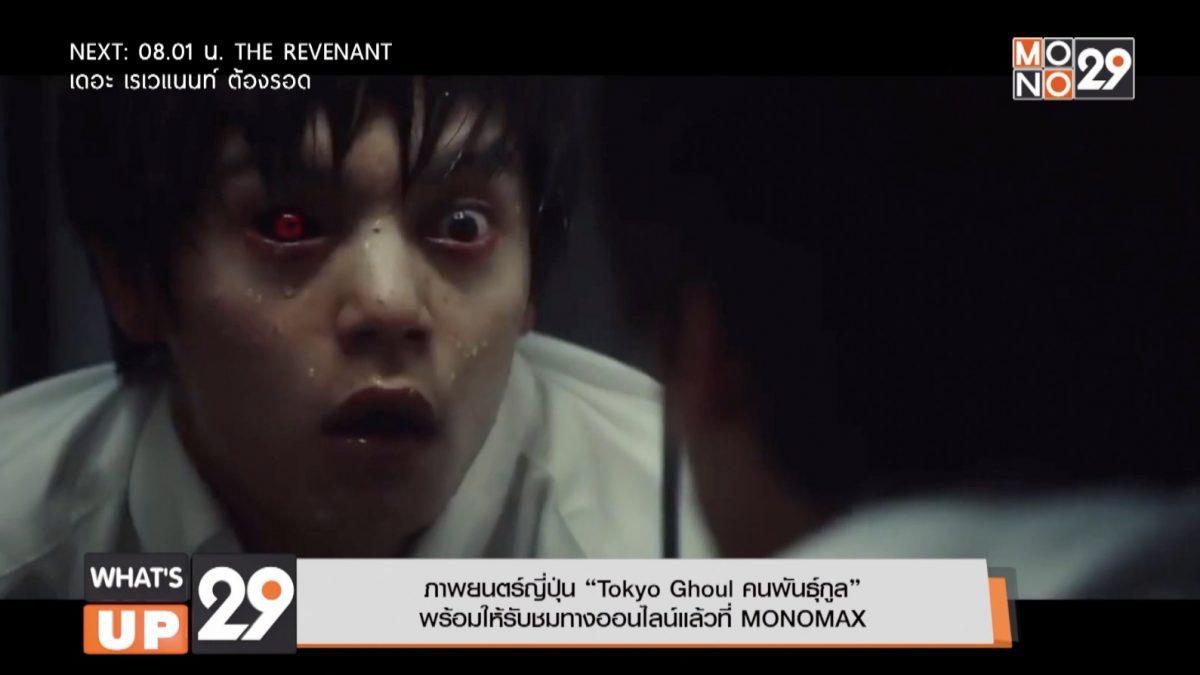 """ภาพยนตร์ญี่ปุ่น """"Tokyo Ghoul คนพันธุ์กูล"""" พร้อมให้รับชมทางออนไลน์แล้วที่ MONOMAX"""