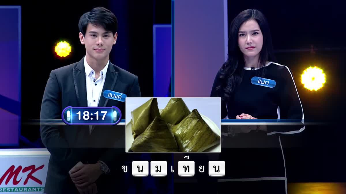 รายการ ตกสิบหยิบล้าน Still Standing Thailand - 25 เมษายน 60 [FULL]