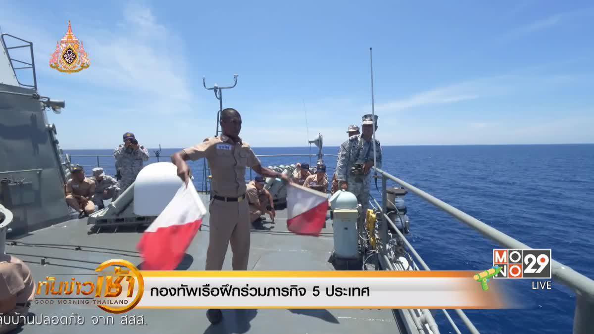 กองทัพเรือฝึกร่วมภารกิจ 5 ประเทศ