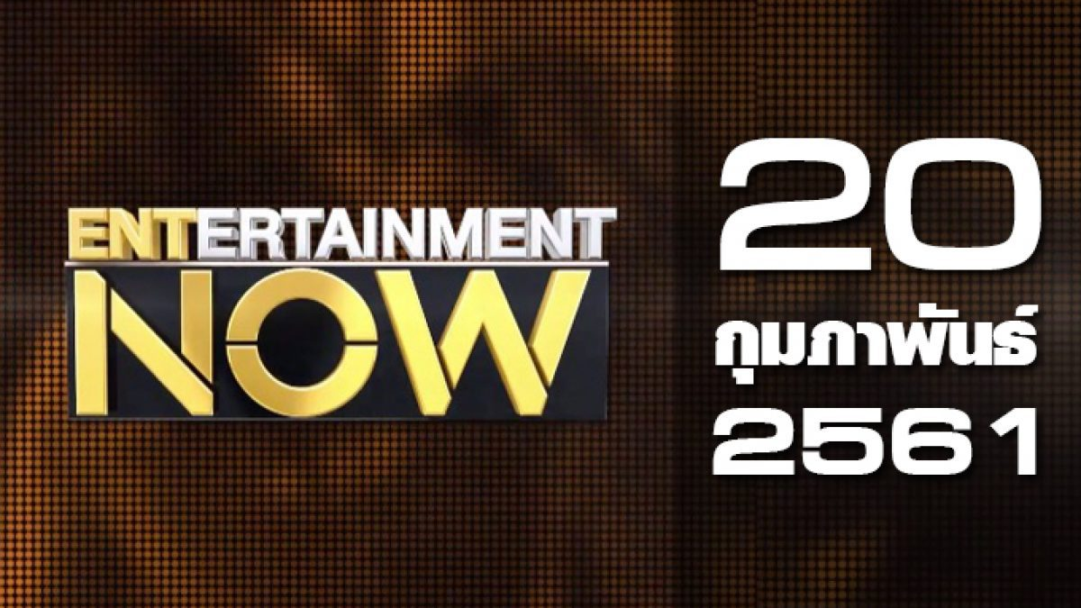 Entertainment Now Break 1 20-02-61