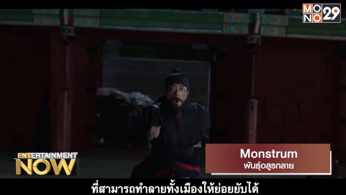 Movie Review - Monstrum พันธุ์อสูรกลาย