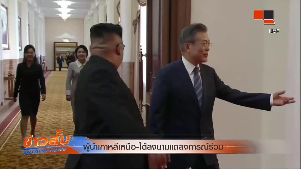 ผู้นำเกาหลีเหนือ-ใต้ลงนามแถลงการณ์ร่วม