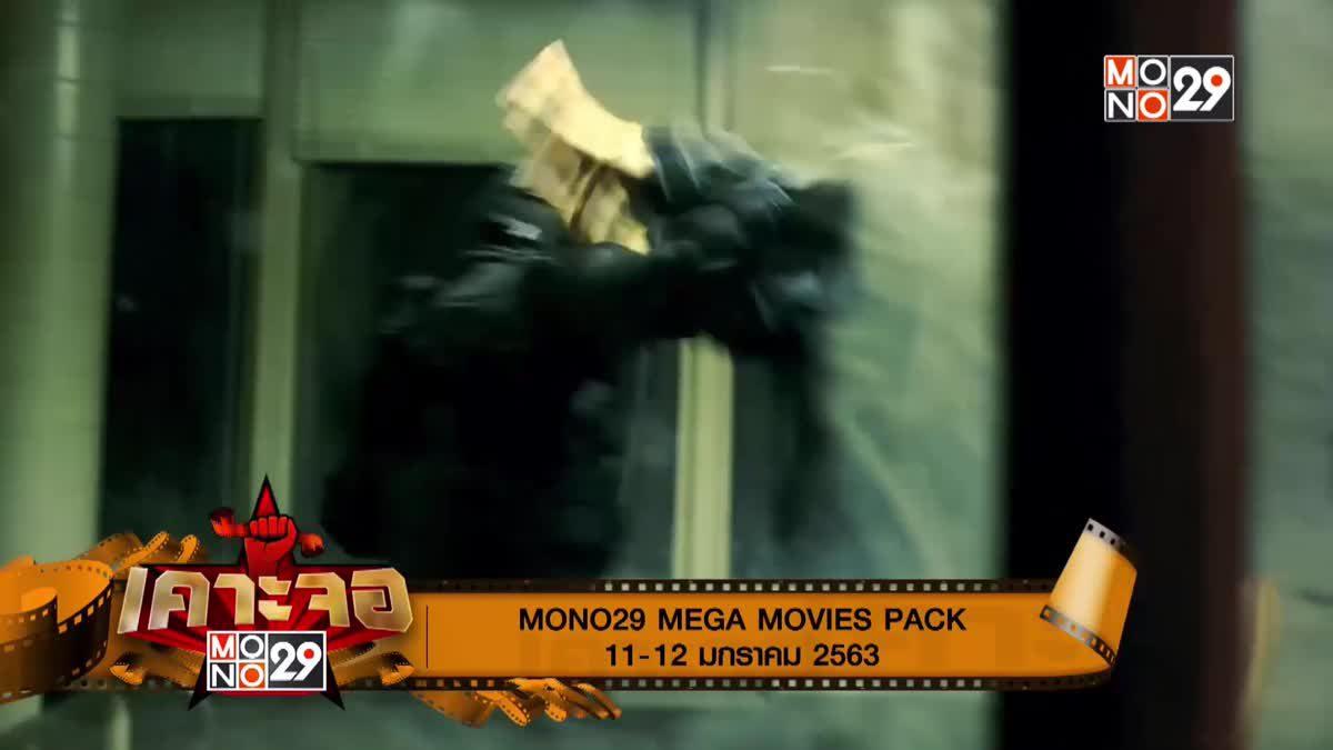 [เคาะจอ 29] MONO29 MEGA MOVIES PACK 11-12 ม.ค. 2563 (11-01-63)