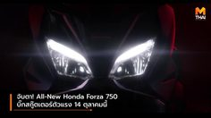 จับตา! All-New Honda Forza 750 บิ๊กสกู๊ตเตอร์ตัวแรง 14 ตุลาคมนี้