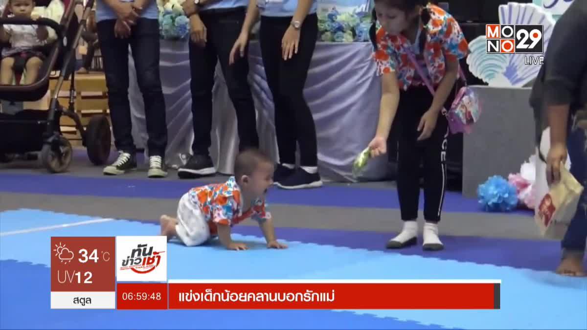 แข่งเด็กน้อยคลานบอกรักแม่