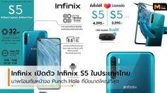 Infinix S5 สมาร์ทโฟนหน้าจอ ขนาดใหญ่ที่สุด ราคา 3,590 บาท ขายที่ลาซาด้าเท่านั้น