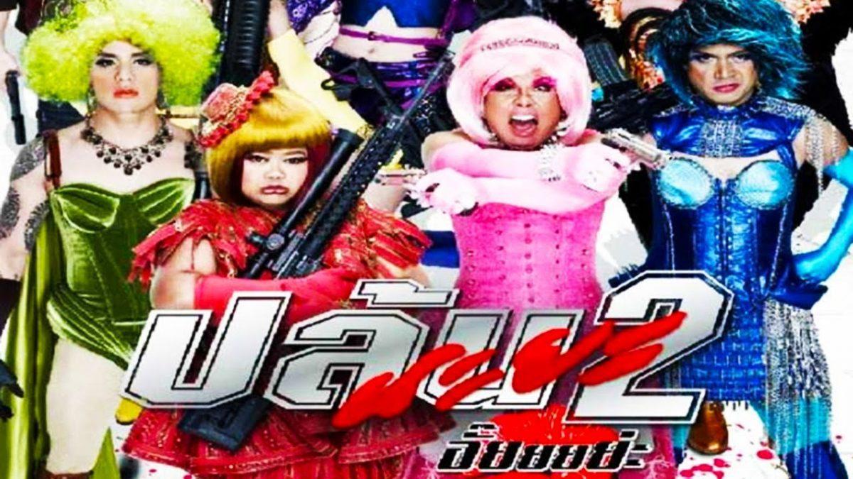 ปล้นนะยะ 2 Spicy Beauty Queen of Bangkok 2 (เต็มเรื่อง)