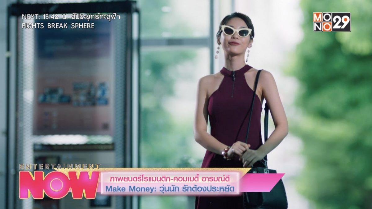 ภาพยนตร์โรแมนติก-คอมเมดี้ อารมณ์ดี Make Money : วุ่นนักรักต้องประหยัด