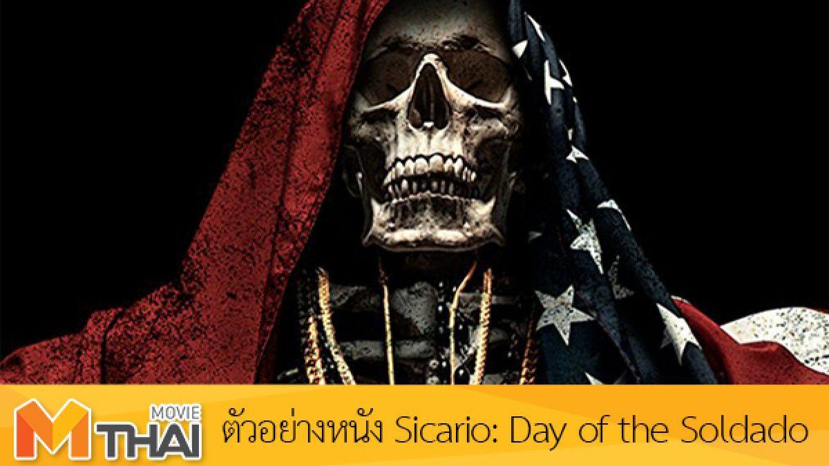 ตัวอย่างหนัง Sicario: Day of the Soldado