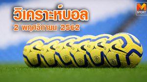 วิเคราะห์บอล สั้นๆ เน้นๆ 5 คู่ ประจำวันเสาร์ที่ 2 พฤศจิกายน 2562