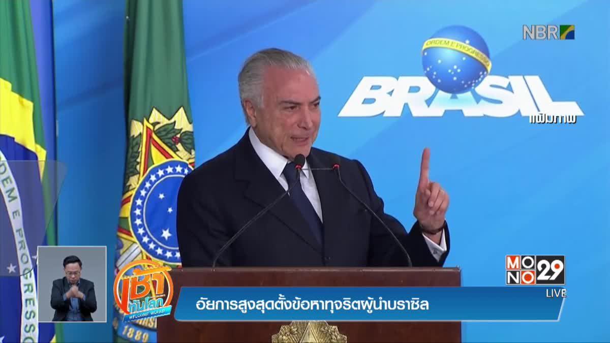 อัยการสูงสุดตั้งข้อหาทุจริตผู้นำบราซิล
