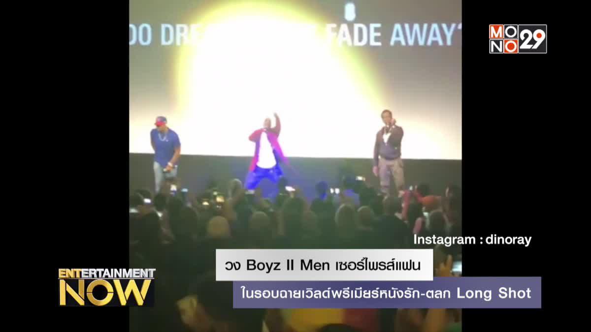 วง Boyz II Men เซอร์ไพรส์แฟนในรอบฉายเวิลด์พรีเมียร์หนังรัก-ตลก Long Shot