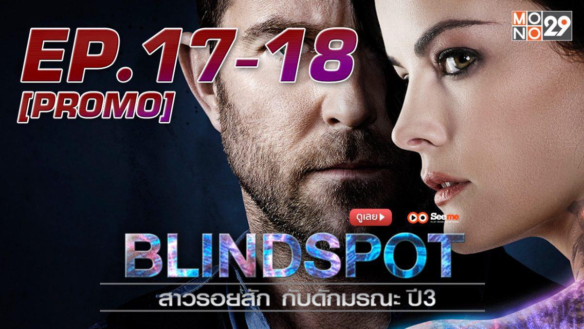 Blindspot สาวรอยสัก กับดักมรณะ ปี3 EP.17-18 [PROMO]