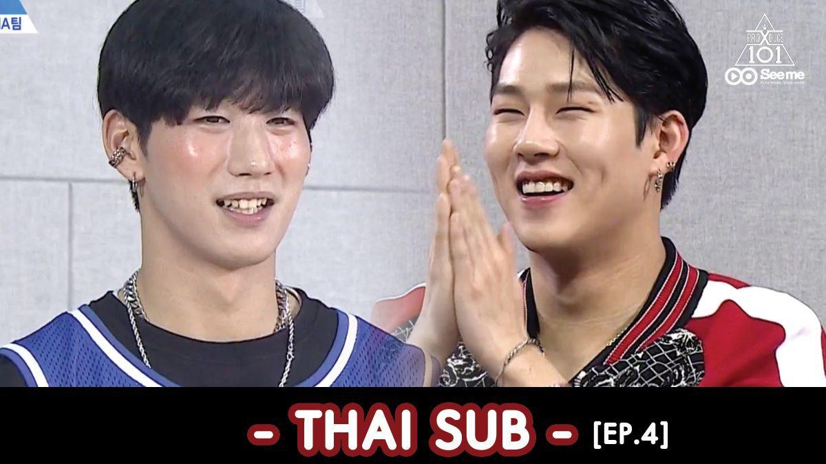 [THAI SUB] PRODUCE X 101 ㅣเด็กฝึกหัดกวานอูที่ตกหลุมรักเทรนเนอร์จูฮอน [EP.4]