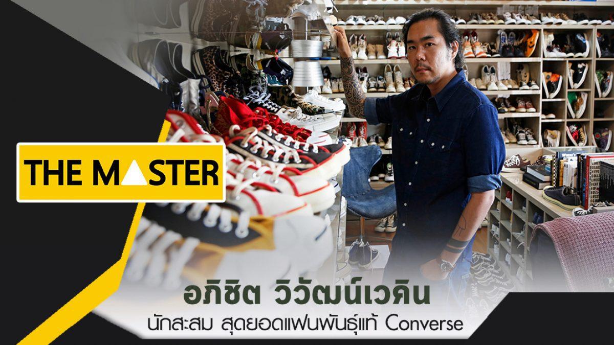 เปิดคลังแสง!! รองเท้าคอนเวิร์ส ขุมทรัพย์นักสะสมแฟนพันธุ์แท้ อภิชิต วิวัฒน์เวคิน