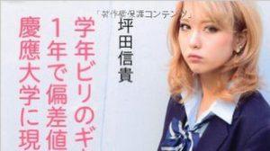ทำไม? ครูถึงให้นักเรียนหลังห้อง สอบเข้ามหาลัยที่ยากที่สุดของญี่ปุ่น!