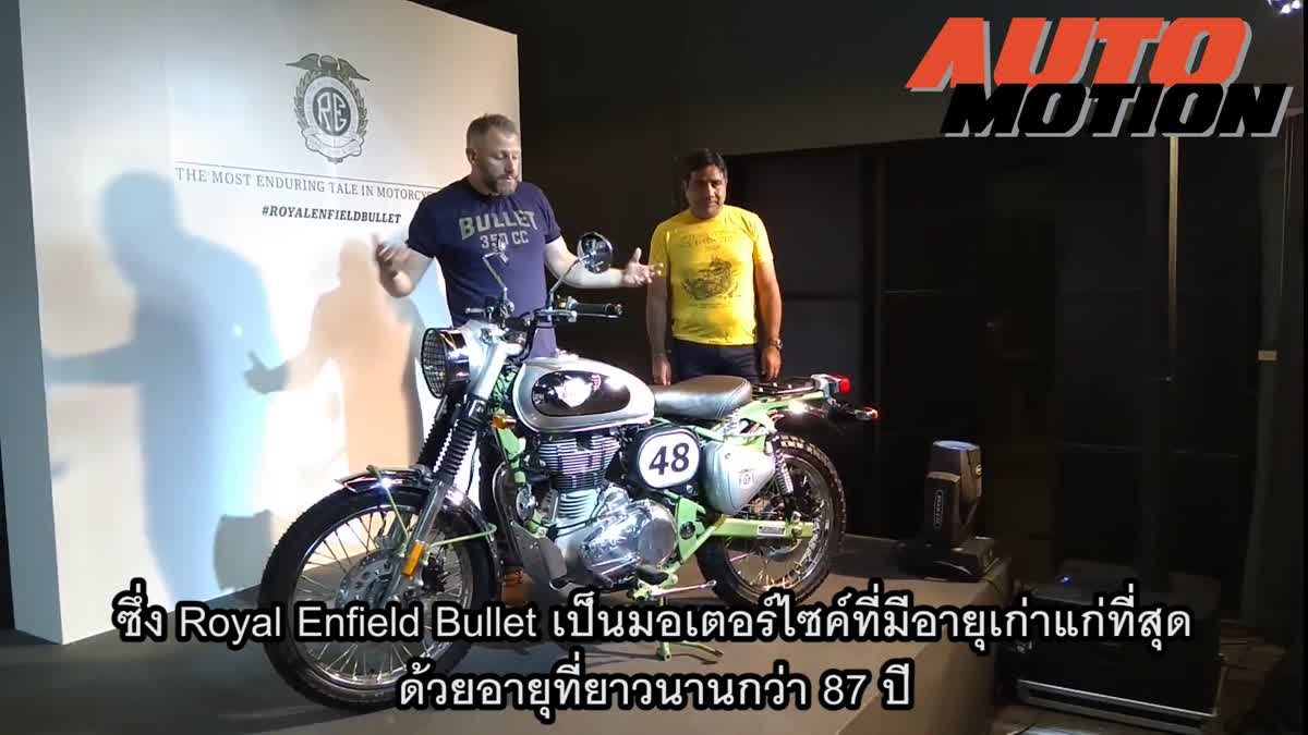 Royal Enfield Bullet Trials Works Replica มาถึงไทยแล้ว เพียง 210 คันเท่านั้น