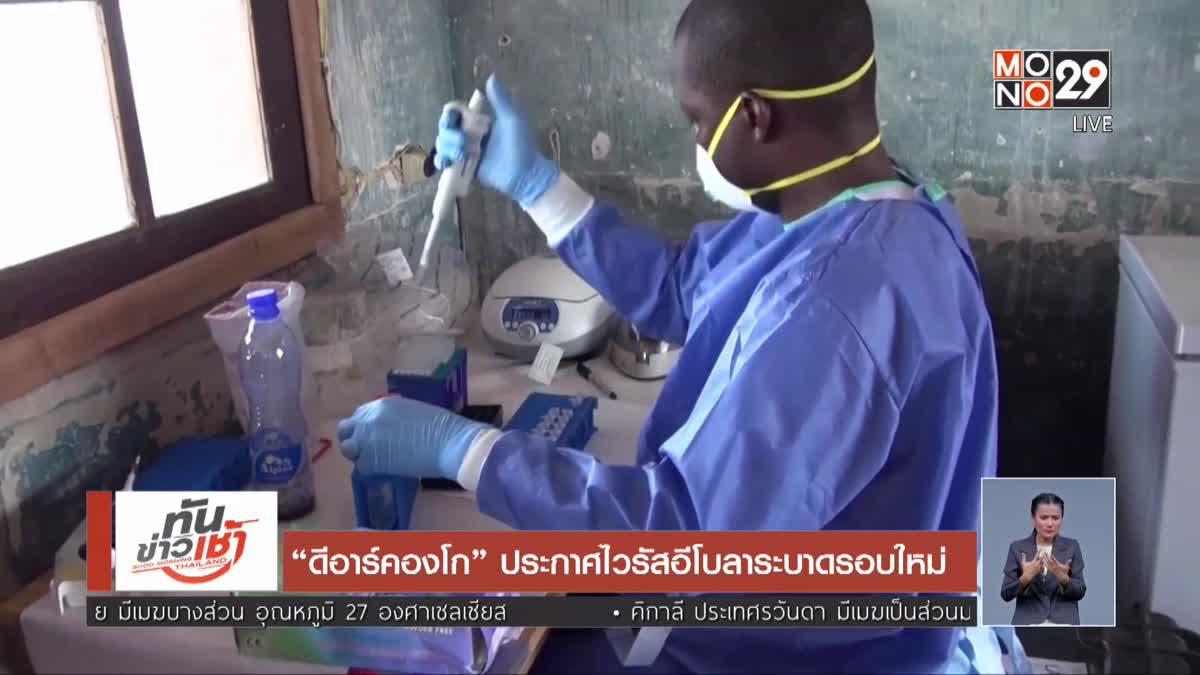 """""""ดีอาร์คองโก"""" ประกาศไวรัสอีโบลาระบาดรอบใหม่"""