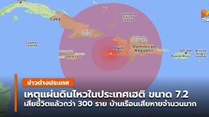 แผ่นดินไหวในเฮติ เสียชีวิตแล้วกว่า 300 / บ้านเรือนเสียหายจำนวนมาก