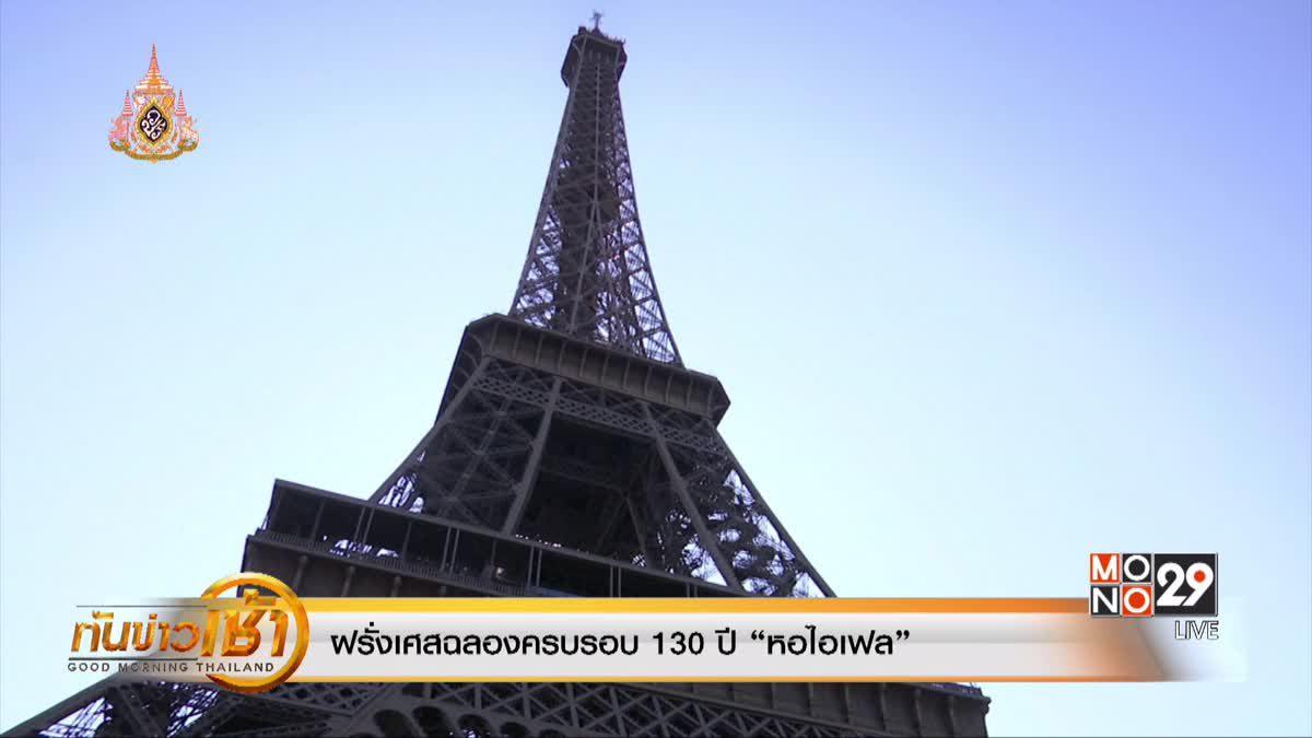 """ฝรั่งเศสฉลองครบรอบ 130 ปี """"หอไอเฟล"""""""