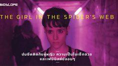 The Girl in the Spider's Web : ปมยึดติดกับผู้หญิง ความเป็นไบเซ็กชวล และเฟมินิสต์ปลอมๆ