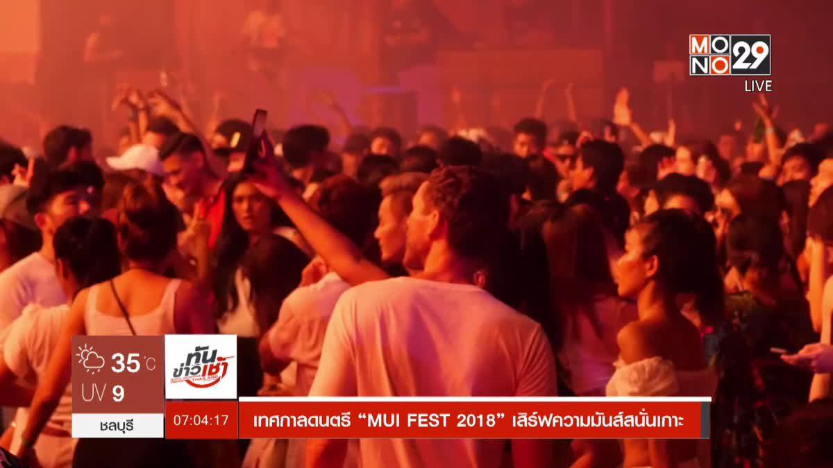 """เทศกาลดนตรี """"MUI FEST 2018"""" เสิร์ฟความมันส์สนั่นเกาะ"""