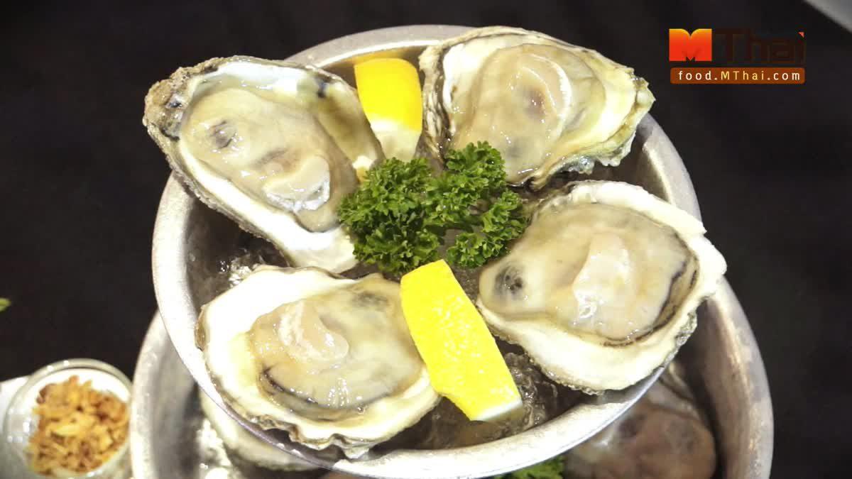 Oyster harem (ออยส์เตอร์ ฮาเรม) บุฟเฟ่ต์หอยนางรมไซต์ใหญ่ สดใหม่จากทะเลใต้