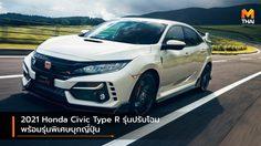2021 Honda Civic Type R รุ่นปรับโฉม พร้อมรุ่นพิเศษบุกญี่ปุ่น