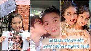 ส่องภาพแม่ลูกดาราเด็ก มอบความรักความผูกพันให้ไม่ห่าง ในวันแม่แห่งชาติ