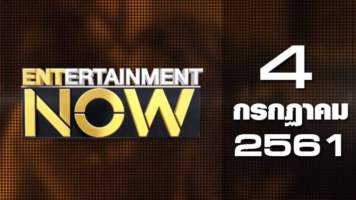 Entertainment Now Break 1 04-07-61