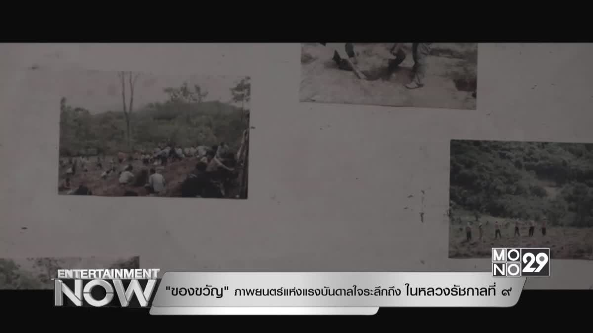 """4 ผู้กำกับหนังดัง ส่งต่อแรงบันดาลใจใน """"ของขวัญ"""" ภาพยนตร์เพื่อคนไทยทุกคน"""