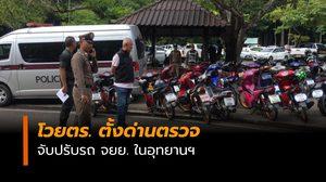 กลุ่มโจ๋โวยตำรวจ ตั้งด่านตรวจ จับ-ปรับรถ จยย.ในอุทยานฯ