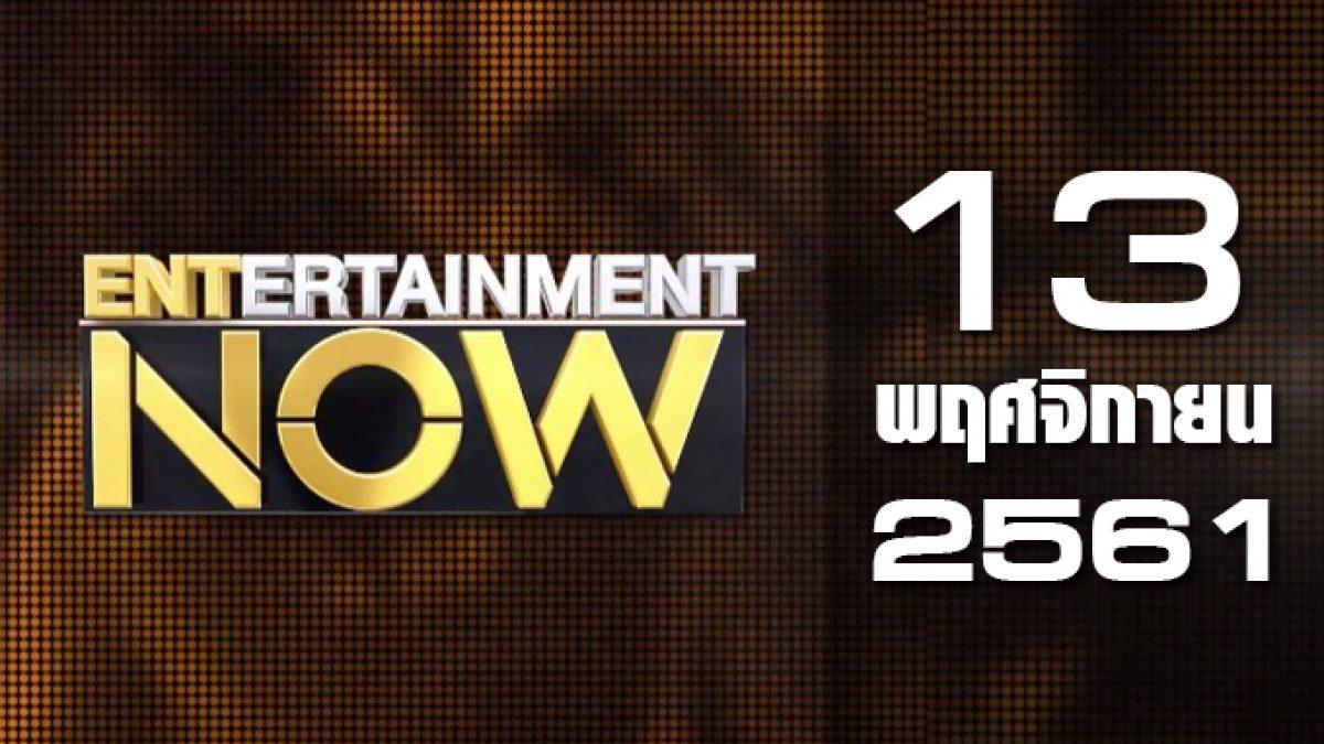 Entertainment Now Break 2 13-11-61