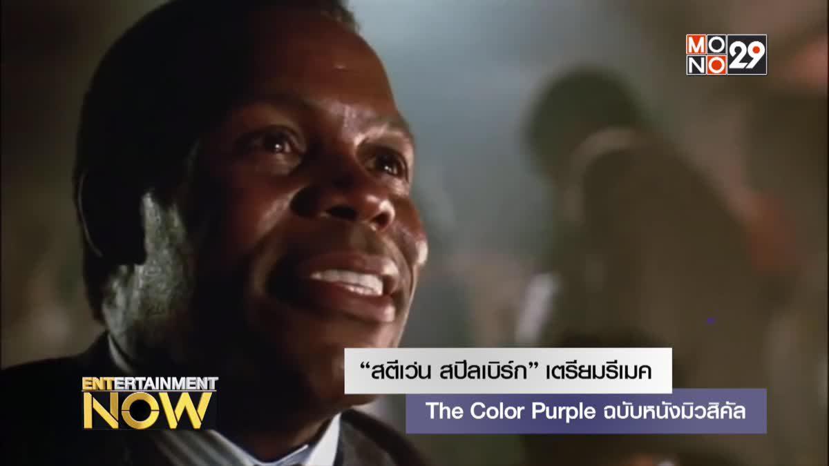 """""""สตีเว่น สปีลเบิร์ก"""" เตรียมรีเมค The Color Purple ฉบับหนังมิวสิคัล"""