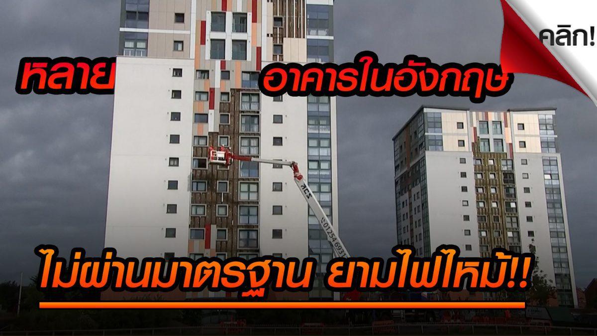 (คลิป) อาคาร 95 แห่งในอังกฤษไม่ผ่านมาตรฐานยามไฟไหม้