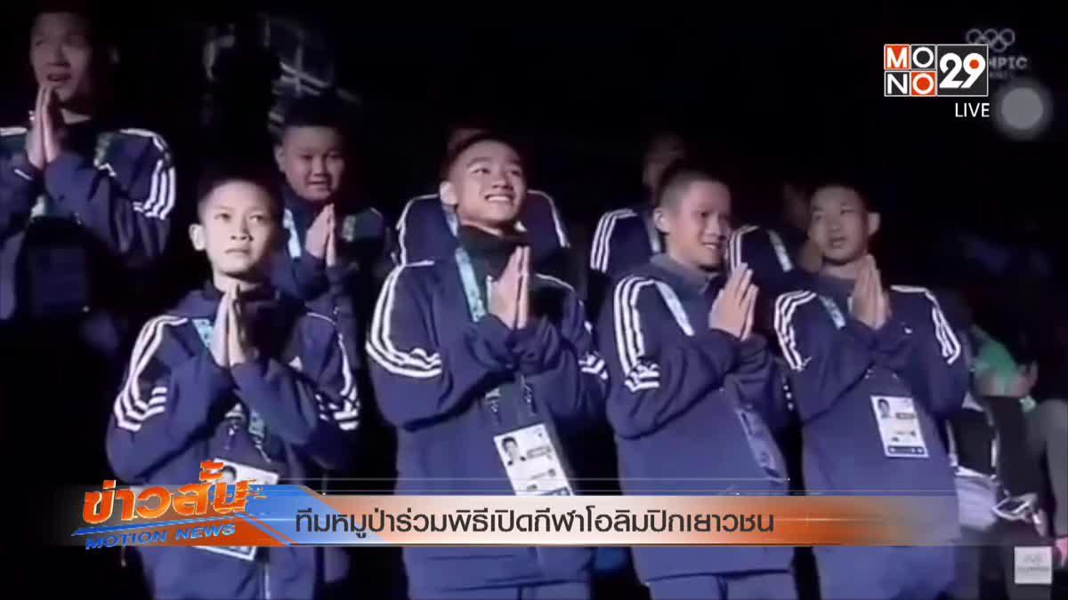 ทีมหมูป่าร่วมพิธีเปิดกีฬาโอลิมปิกเยาวชน