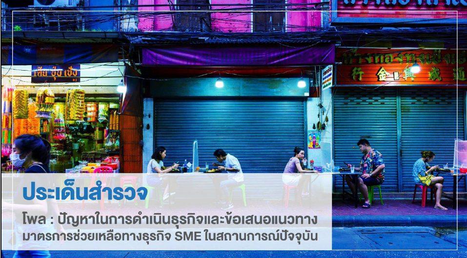 สสว. เผยดัชนีความเชื่อมั่นผู้ประกอบการ SME เดือนกรกฎาคม 64 ปรับลดลงในทุกภูมิภาค ค่าดัชนีฯ ต่ำที่สุดในพื้นที่ กรุงเทพฯ และปริมณฑล