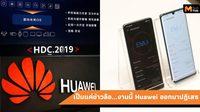 Huawei ปฏิเสธการเปิดตัว Harmony OS สำหรับสมาร์ทโฟน ภายในปีนี้