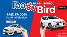 Thai Rent A Car ชวนเที่ยวไทยไฮซีซั่น ปล่อยโปรฯแรง ลดสูงสุดกว่า 50% ทุกสาขาทั่วประเทศ