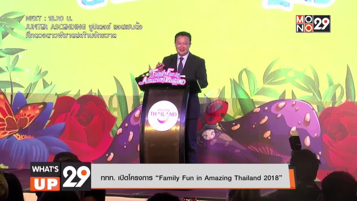 """ททท. เปิดโครงการ """"Family Fun in Amazing Thailand 2018"""""""