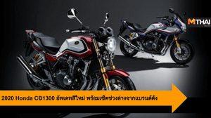 2020 Honda CB1300 อัพเดทสีใหม่ พร้อมเซ็ตช่วงล่างจากแบรนด์ดัง