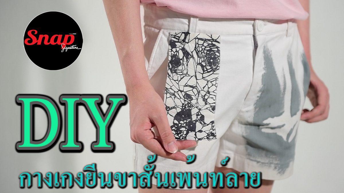 ทำง่ายๆ DIY กางเกงยีนส์ขาสั้นเพ้นท์ลาย