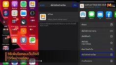 วิธีเพิ่มไอคอนเว็บไซต์ที่เข้าบ่อยบนหน้าจอโฮมจากแอพ Safari สำหรับ iOS 13