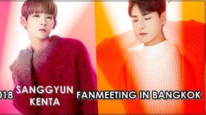 ไม่ปล่อยให้รอนาน! ซังกยุน – เคนตะ แท็กทีมเจอแฟนคลับไทย 14 กรกฎาคมนี้