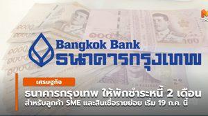 ธนาคารกรุงเทพ จัดมาตรการพักชำระหนี้ 2 เดือน ช่วยลูกค้า SME และลูกค้ารายย่อย
