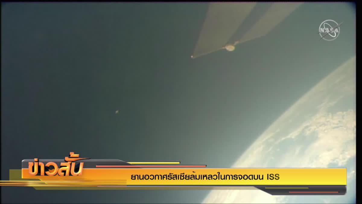 ยานอวกาศรัสเซียล้มเหลวในการจอดบน ISS